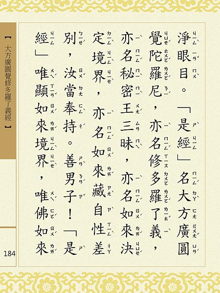 大方廣圓覺修多羅了義經-186.png