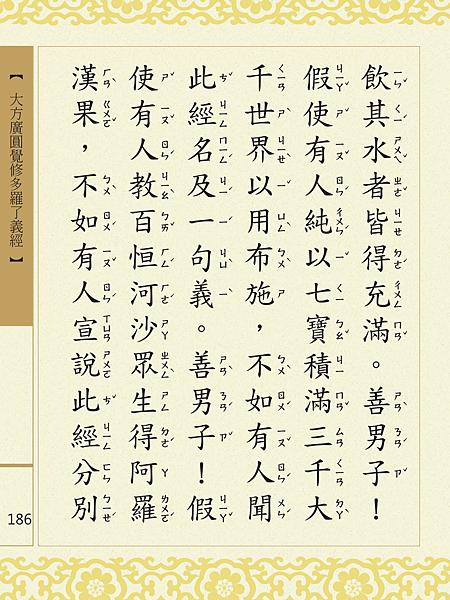 大方廣圓覺修多羅了義經-188.png
