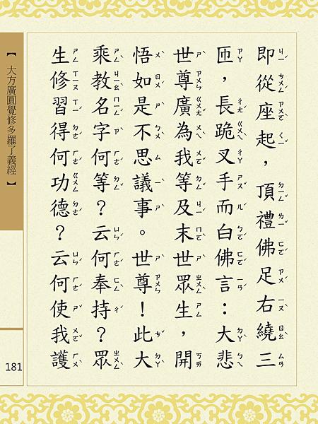 大方廣圓覺修多羅了義經-183.png
