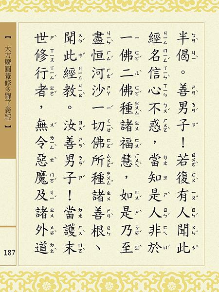大方廣圓覺修多羅了義經-189.png