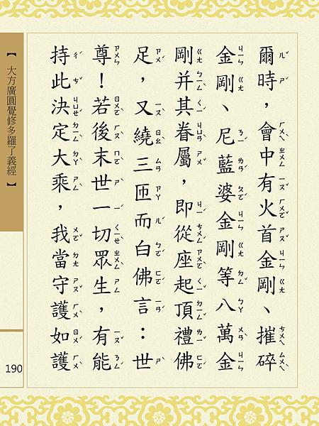 大方廣圓覺修多羅了義經-192.png