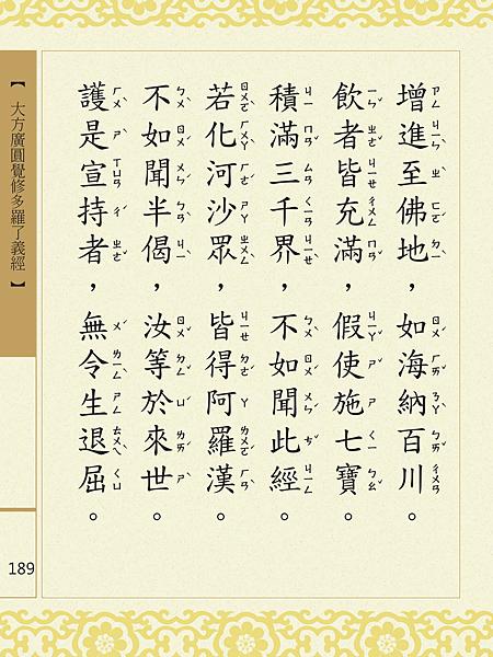 大方廣圓覺修多羅了義經-191.png