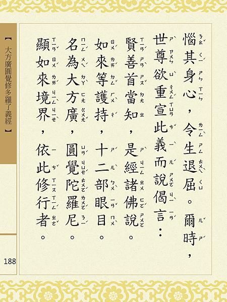 大方廣圓覺修多羅了義經-190.png
