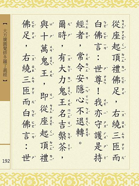 大方廣圓覺修多羅了義經-194.png