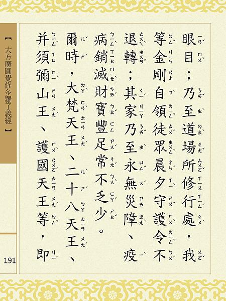 大方廣圓覺修多羅了義經-193.png