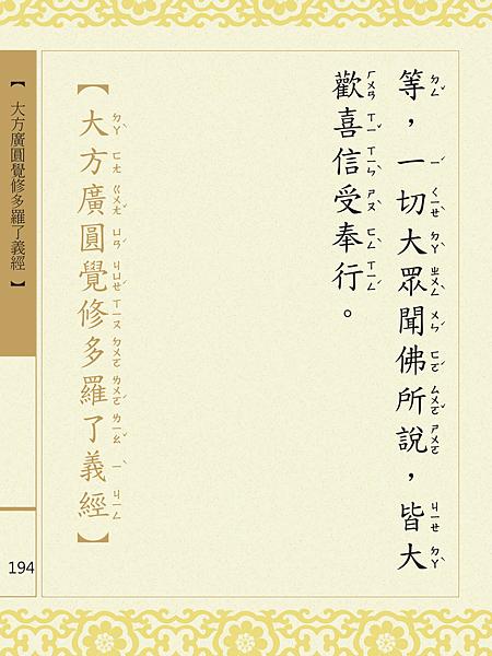 大方廣圓覺修多羅了義經-196.png