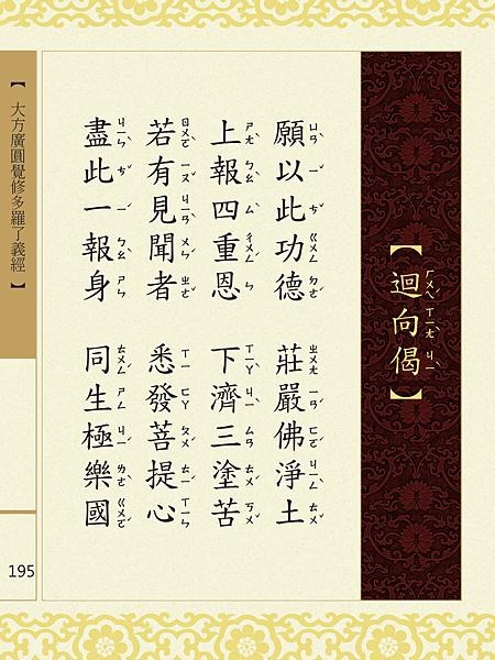 大方廣圓覺修多羅了義經-197.png