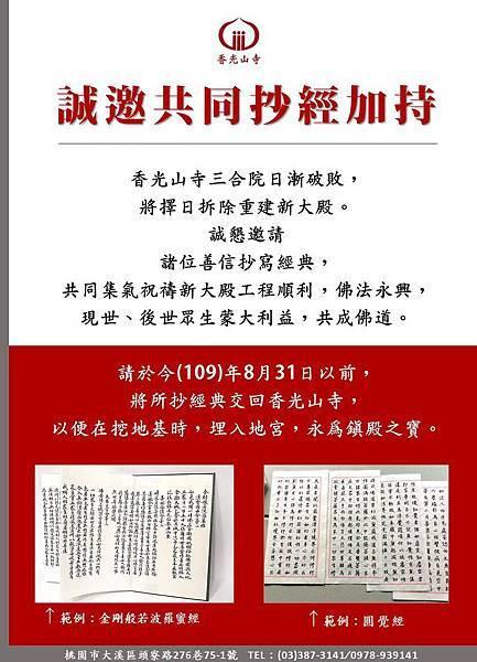 香光山寺消息:誠邀共同抄經加持