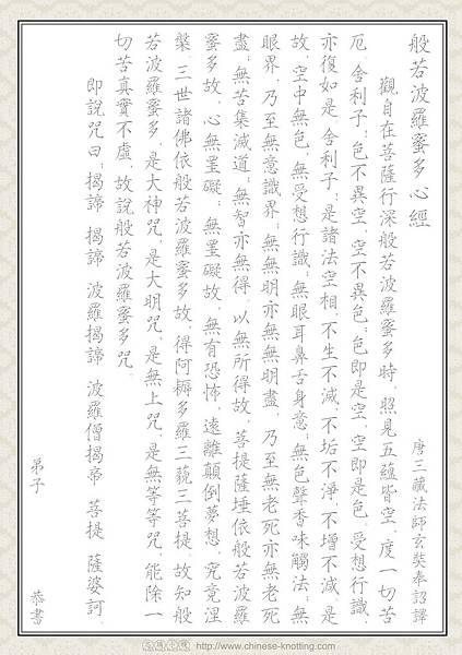 般若波羅蜜多心經-描寫手抄本_Heart Sutra_cht_Manuscript_02