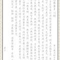 Heart Sutra_cht_Manuscript_般若波羅蜜多心經-描寫手抄本02.jpg