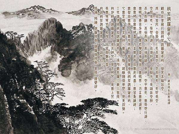 心經桌布_Heart Sutra_cht_Wallpaper_03