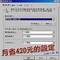 電腦月省420元電費的小撇步