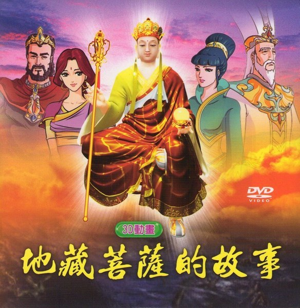 地藏菩薩的故事