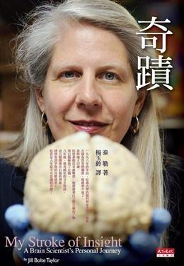 [醫學][影片] 腦內的兩個世界 奇蹟 吉兒泰勒 Your brain inside