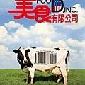 Food,inc 美食有限公司 食品帝國 食品公司