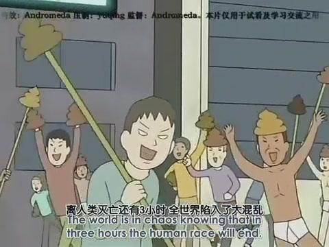 搞笑 日和 世界末日 2012 隱藏版
