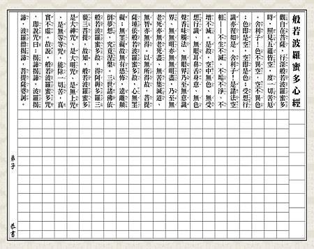 Heart _Sutra_cht_Manuscript_般若波羅密多心經-手抄本-注音.jpg