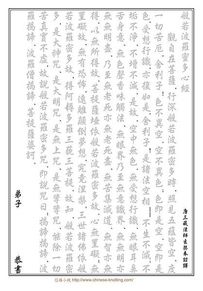 般若波羅蜜多心經-行楷書法手抄本_Heart Sutra_cht_Caoshu_Calligraphy_Manuscript