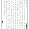 Heart Sutra_cht_Caoshu_Calligraphy_Manuscript_般若波羅蜜多心經-行楷書法手抄本.jpg