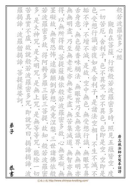 般若波羅蜜多心經-正楷書法手抄本_Heart Sutra_cht_Kaishu_Calligraphy_Manuscript