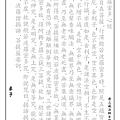 Heart Sutra_cht_Kaishu_Calligraphy_Manuscript_般若波羅蜜多心經-正楷書法手抄本.jpg