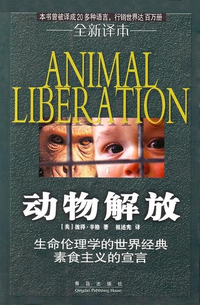 動物解放 彼得辛格