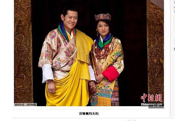 不丹國王02.jpg