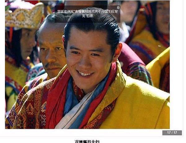 不丹國王04.jpg