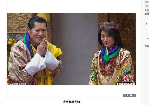 不丹國王06.jpg