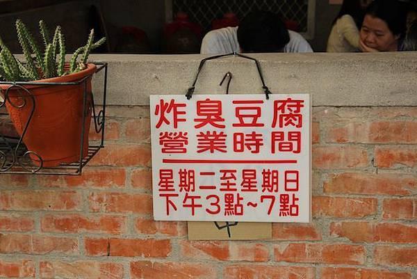 池上慢食--福原豆腐店 @ 25度c的空白 :: 痞客邦