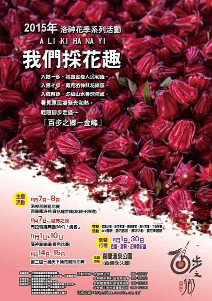 150917-jungle-金峰洛神(A4)宣傳-1-01(1)