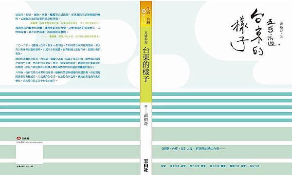(0802-2)玉山社-五感浪遊台東的樣子-Cover-小.jpg