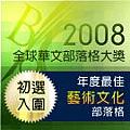 first2008-007.jpg