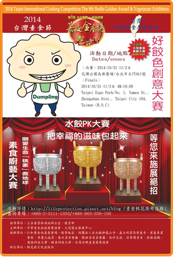 2014第八屆台北國際「菩提金廚獎」水餃大賽來了!