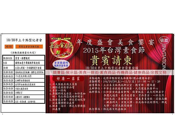 第9屆入場券-2015-1.jpg