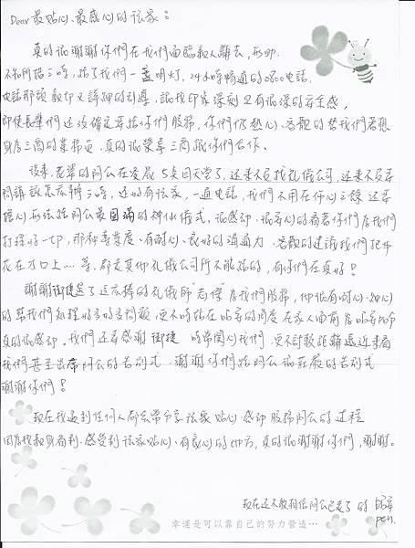 關於傳家生命 - 感謝傳家 -4