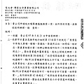 關於傳家生命 - 殯葬服務核准函 - 1