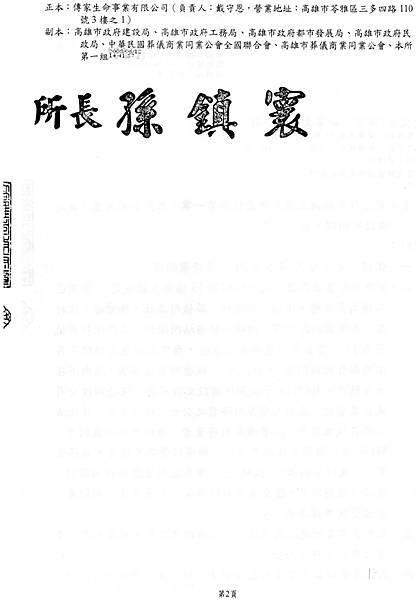 關於傳家生命 - 殯葬服務核准函 - 2