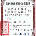 關於傳家生命 - 工會證書 - 1.jpg