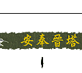 9.關於傳家 - 禮儀服務流程- 安奉晉塔.png
