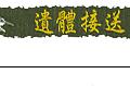 2.關於傳家 - 禮儀服務流程- 遺體接送.png