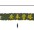 9.關於傳家 - 禮儀服務流程- 安奉晉塔