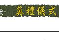 7.關於傳家 - 禮儀服務流程- 奠禮儀式