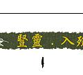 4.關於傳家 - 禮儀服務流程- 豎靈‧入殮