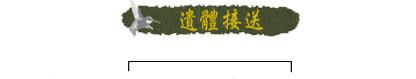 2.關於傳家 - 禮儀服務流程- 遺體接送