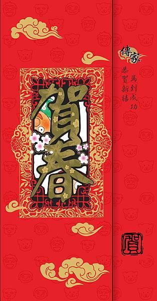 傳家生命103年賀春卡片-1.jpg