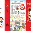 傳家生命103年賀春卡片-2.jpg