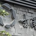 關於傳家生命 - 吉園大吉座納骨塔.jpg