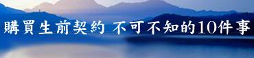 【殯葬小知識】購買生前契約一定要知道的10件事 1