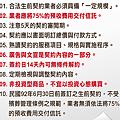 【殯葬小知識】購買生前契約一定要知道的10件事 2